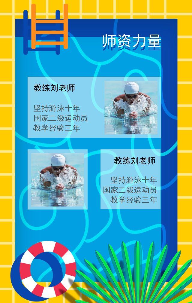 游泳报班培训/卡通色彩鲜艳游泳池/少儿成人教练培训/手绘卡通