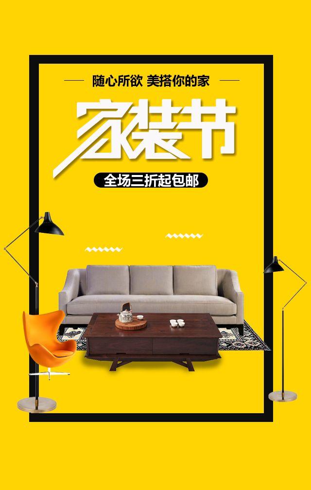 家居用品春上新家装节天猫淘宝电商模板