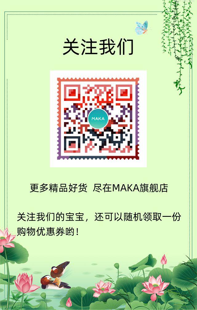 绿色清新文艺夏季家电促销大暑商品宣传促销H5