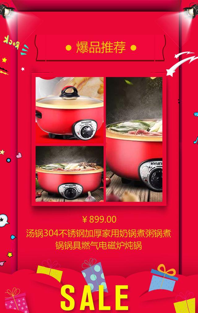 决战双11狂欢购天猫全球购物节促销宣传红色时尚H5