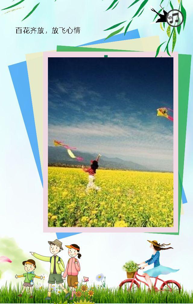 旅游春游个人写真纪念相册