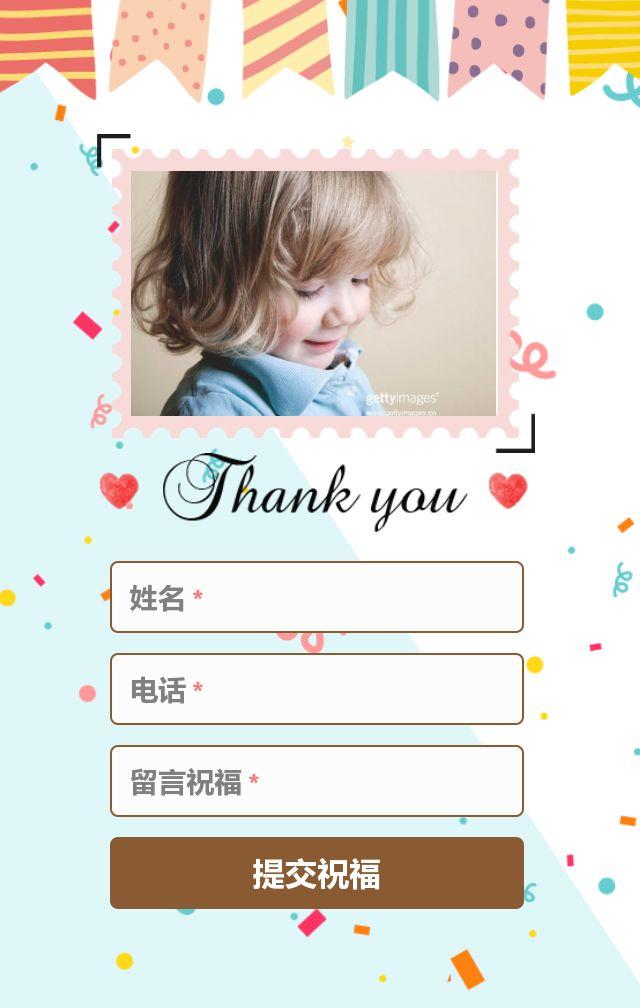 宝宝满月/生日/百日邀请函