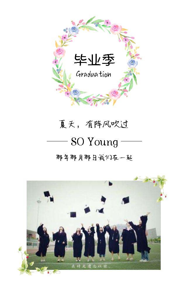 青春纪念册