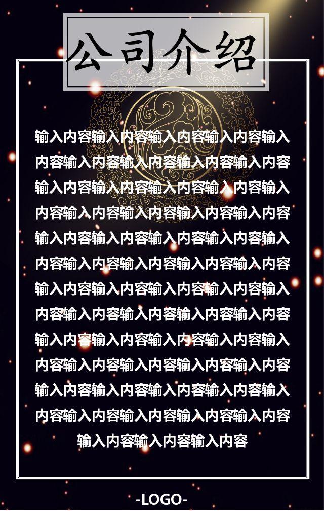 招聘/企业招聘/黑金风格/简约大气/公司招聘/