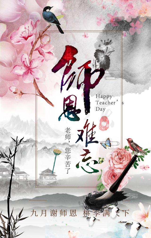 教师节感恩老师赠言中国风温馨