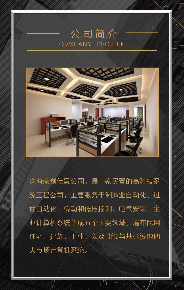 黑金色商务机械房地产金融公司工厂招聘