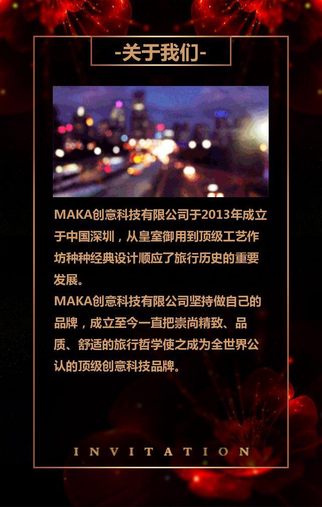高端大气炫酷黑金活动展会酒会晚会宴会开业发布会邀请函H5模板