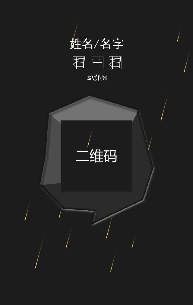 2018作品集简历/流星风格简历