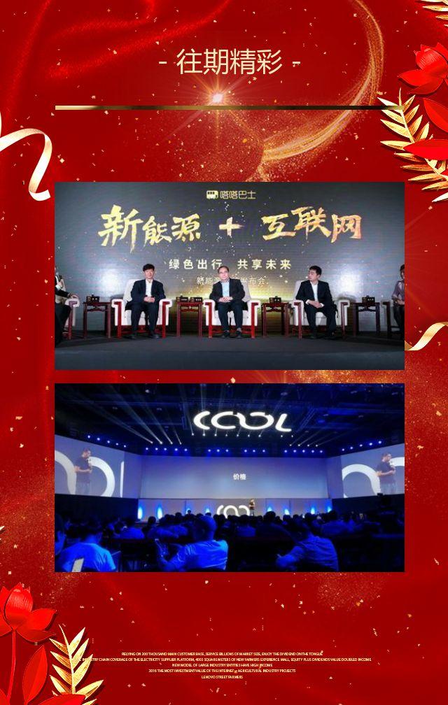 时尚高端大气中国风企业会议邀请函展会峰会讲座会议论坛研讨会H5