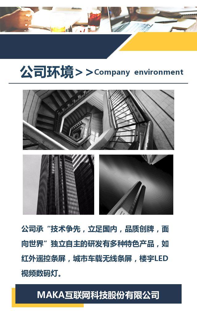 简约高端商务企业宣传企业画册公司宣传H5模板