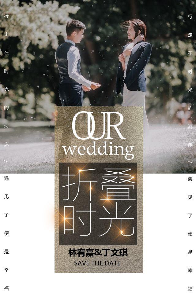 高端时尚婚礼邀请函