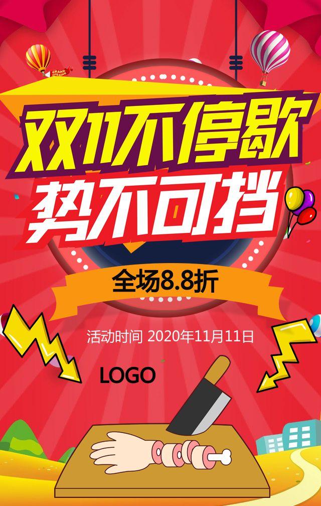 双十一11企业公司电商微商零售商场推广产品促销活动