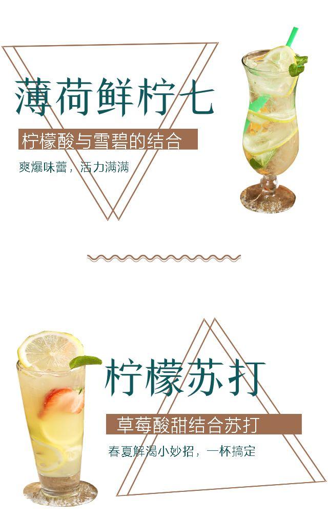奶茶新店开张促销H5