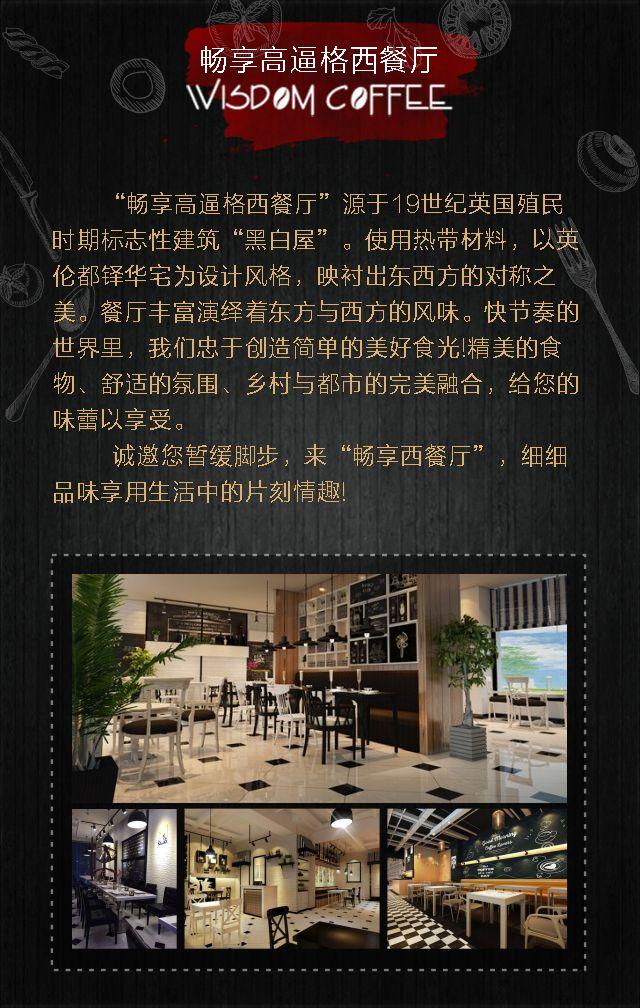 七夕高端中西餐厅促销通用模板