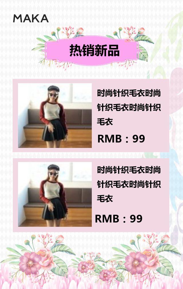 清新时尚秋冬装上新/新品促销活动 秋季上新 冬季上新/女装促销
