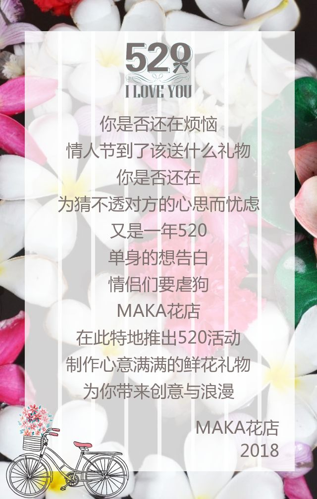 520清新花店优惠促销上新活动预告/适用于情人节活动/告白相册/七夕活动