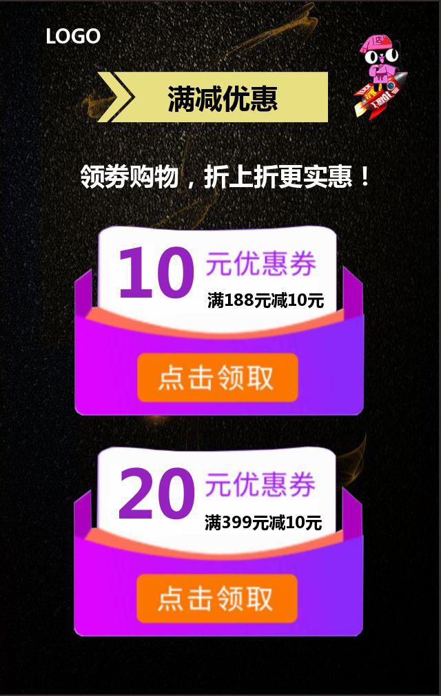 双十一活动促销/双11电商新品推广/双十一狂欢购H5模板