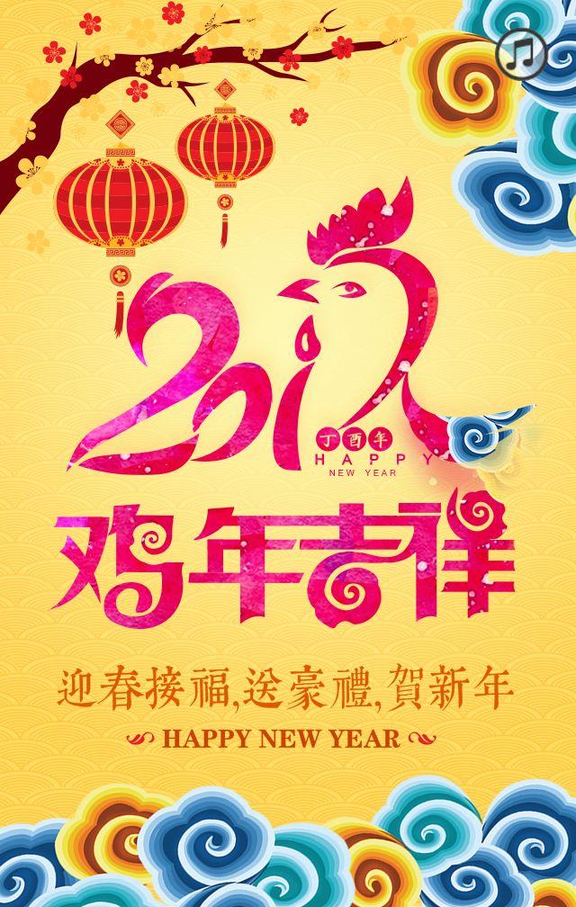 2017鸡年吉祥活动模板