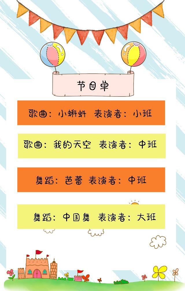 六一儿童节卡通风教育行业活动邀请函
