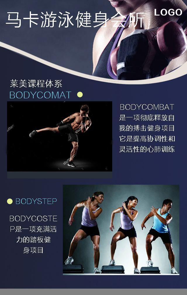 健身俱乐部开业活动宣传推广