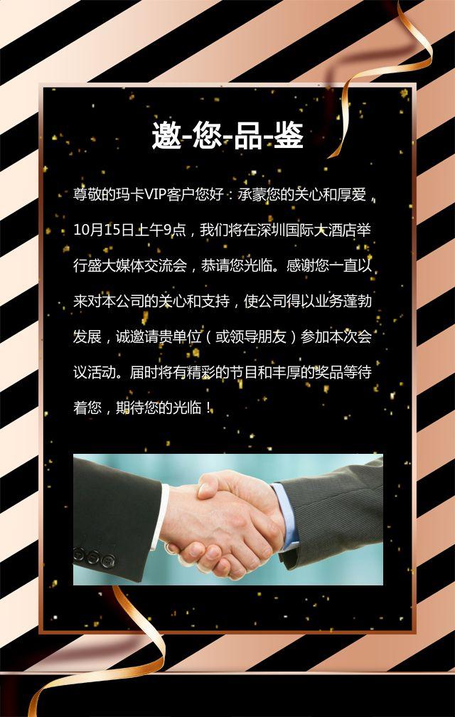 黑色简约商务会议活动邀请函手机H5