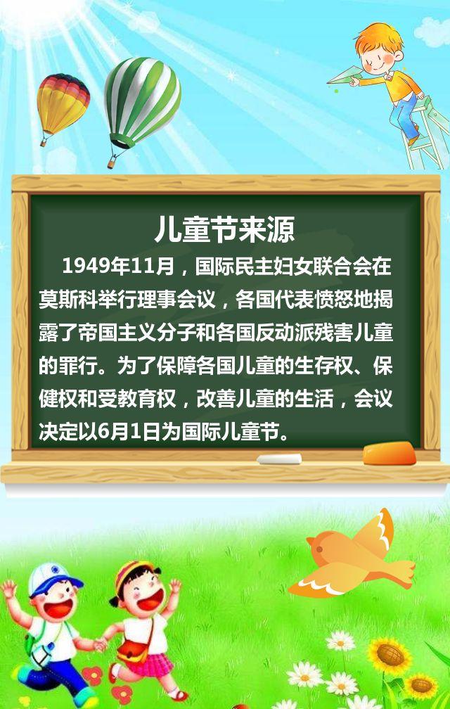六一儿童节放假节日宣传