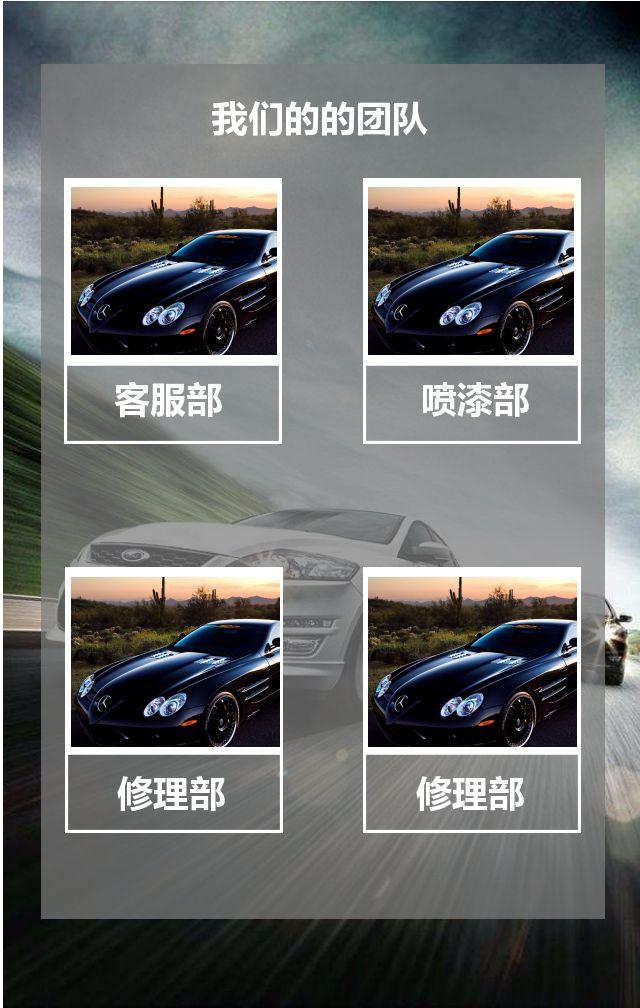 汽车维修宣传推广