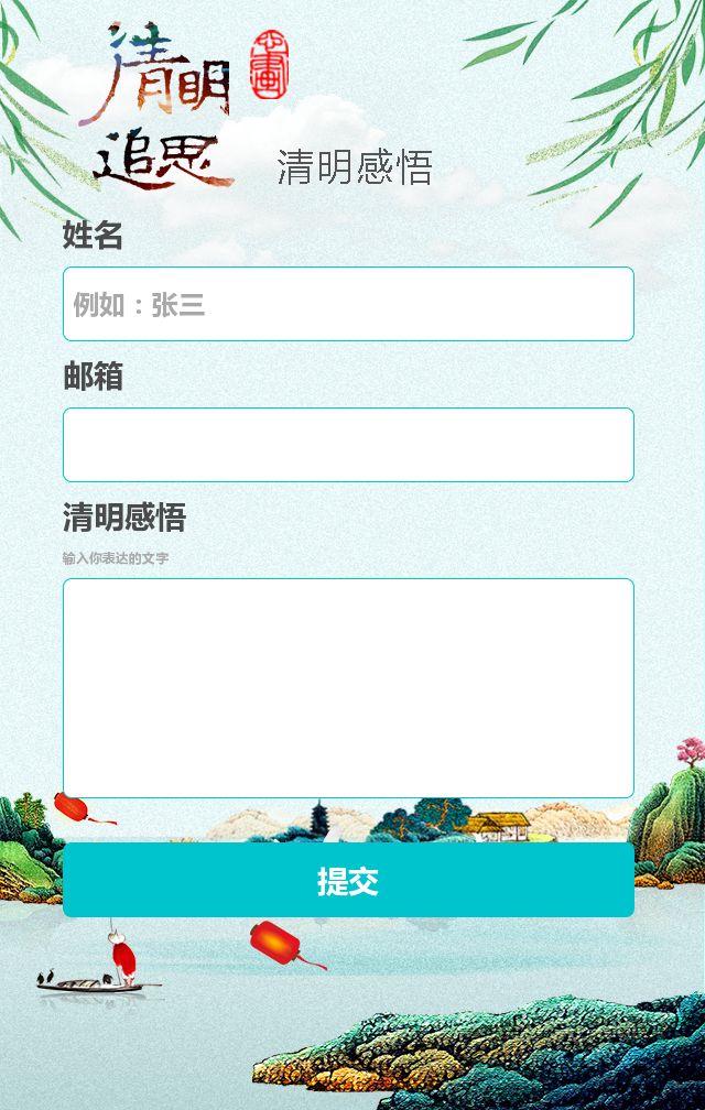 中国风清明节传统文化习俗宣传H5