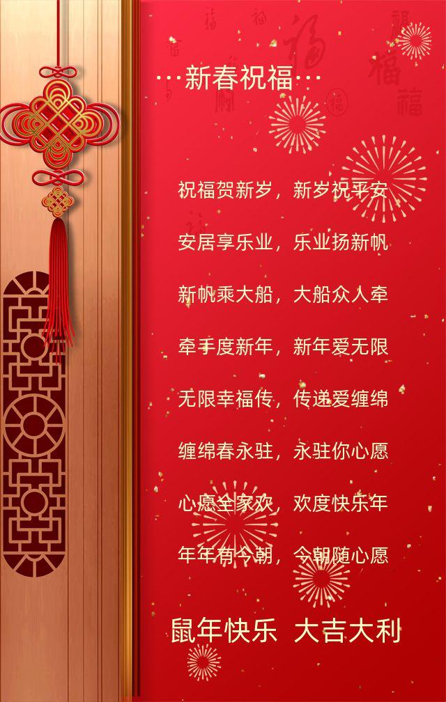 红色简约中国风单位公司年会邀请函H5