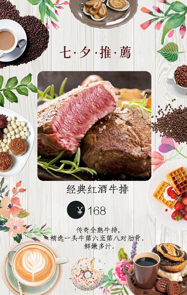 小清新七夕情人节西餐甜品促销