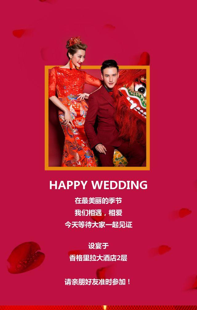 中国风婚礼动态邀请函喜庆高端婚礼必备