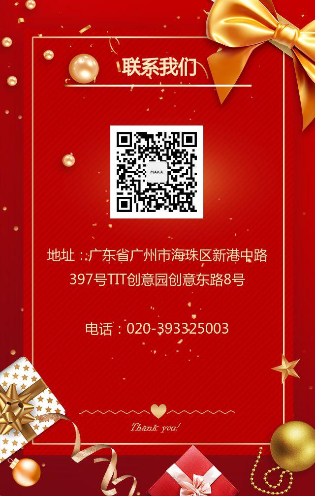 红色喜庆感恩节商家促销宣传活动H5