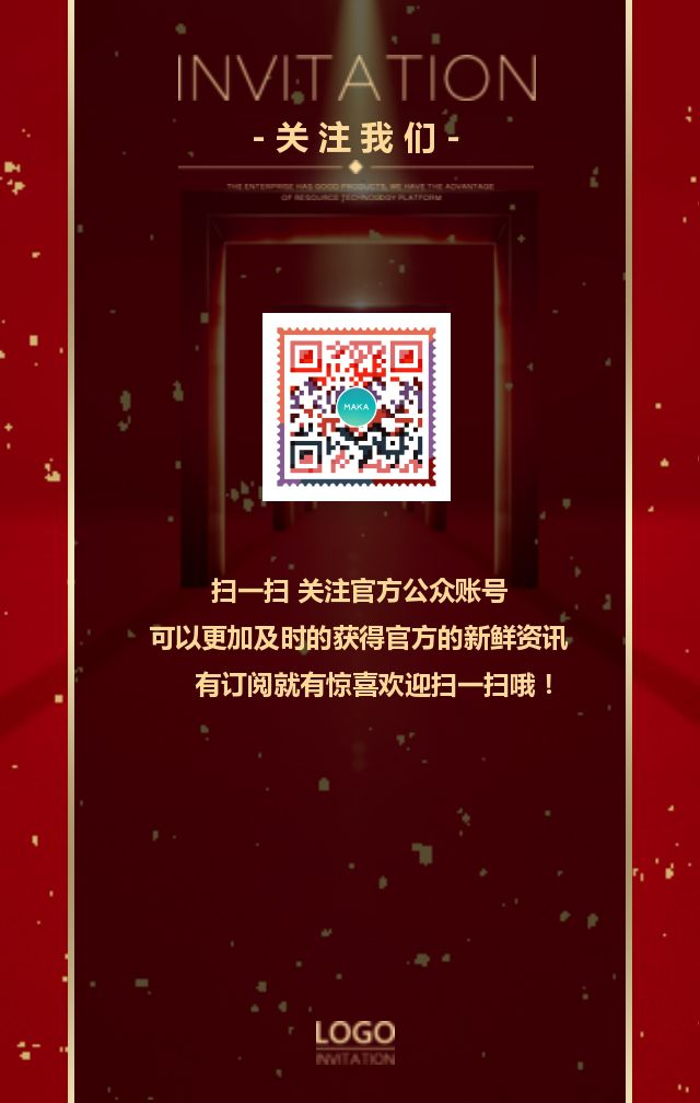 高端商务集团公司峰会新品发布推广宣传邀请函请柬