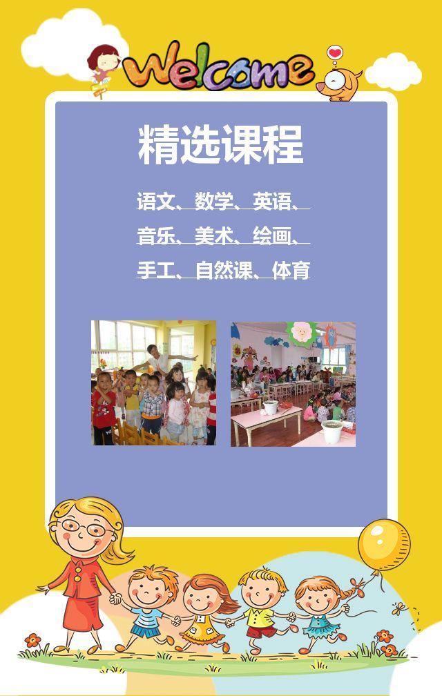 幼儿园开学招生 幼儿园招生 幼儿园新学期招生