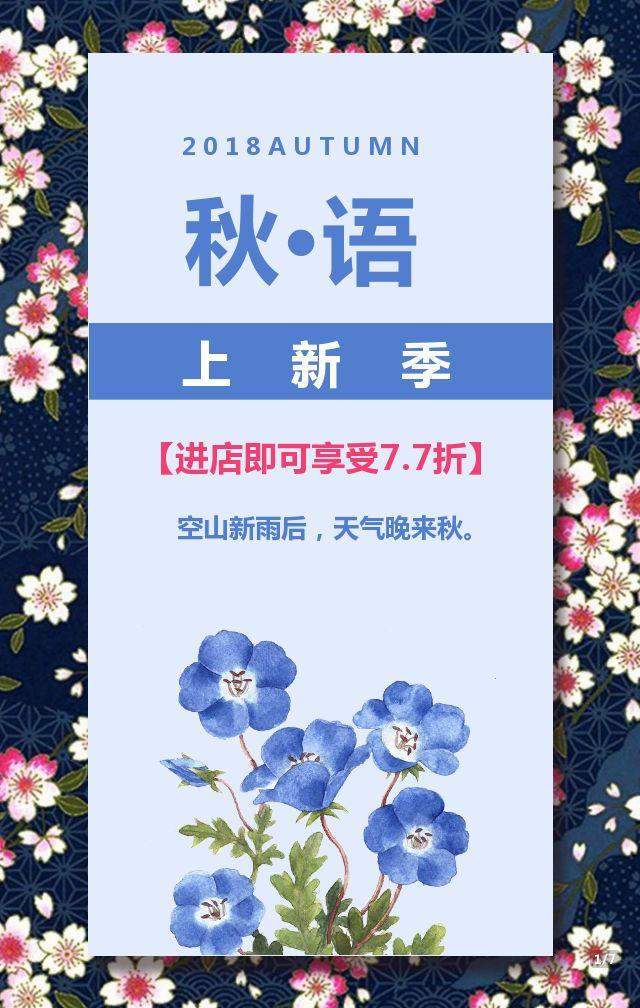 清新花样秋装上市促销宣传模板/秋季上新/女装促销