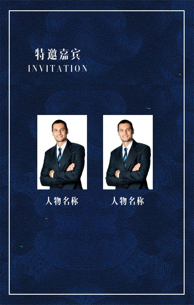 蓝色高端大气手绘商务会议请柬年会交流会邀请函H5模版