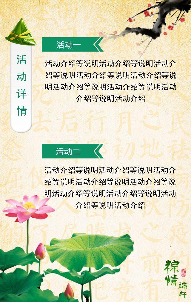 通用端午节促销/端午节祝福/端午节活动超市微商粽子化妆品肉粽推广