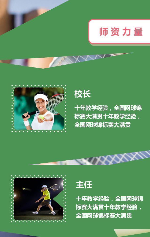 网球培训班/假期兴趣班寒暑假/体育网球