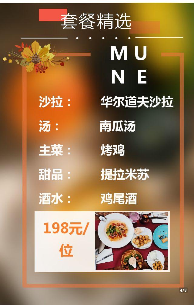 感恩节餐厅西餐礼遇暖心促销季宣传