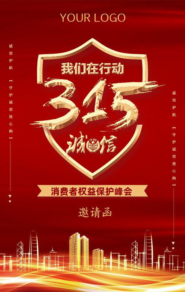 红色大气315消费者权益日峰会邀请函宣传H5