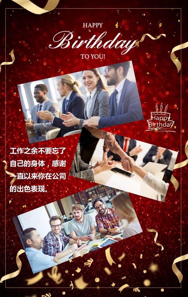 时尚红金企业员工生日祝福公司同事生日祝福公司生日会邀请