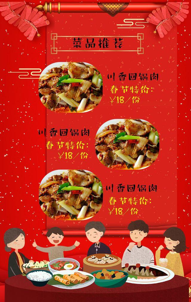 欢快动感风2019年新年春节年夜饭团年饭预订推广促销模板