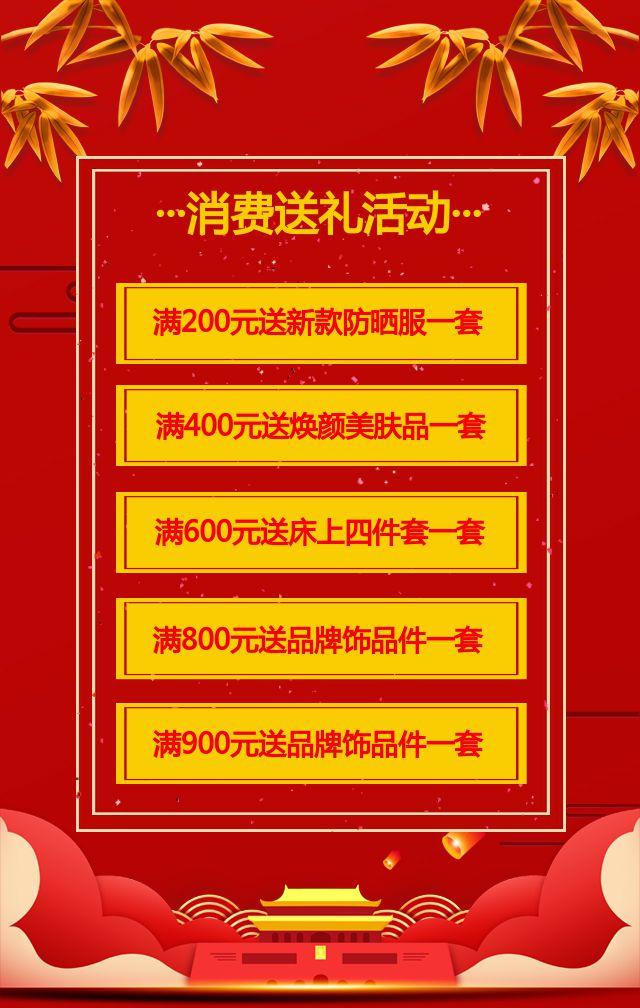红色喜庆简约国庆节商家店铺促销活动宣传H5