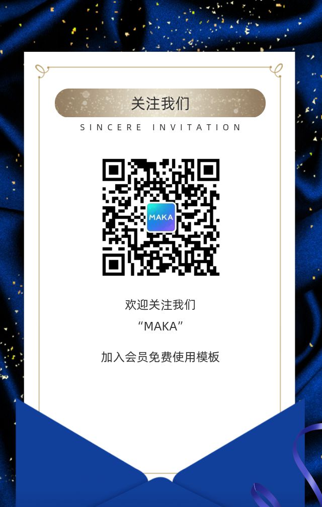 蓝色高端商务峰会发布会论坛会议邀请函企业宣传H5
