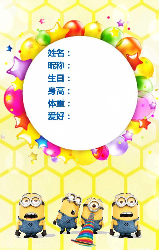 六一/小黄人宝宝成长相册/儿童/晒娃/61