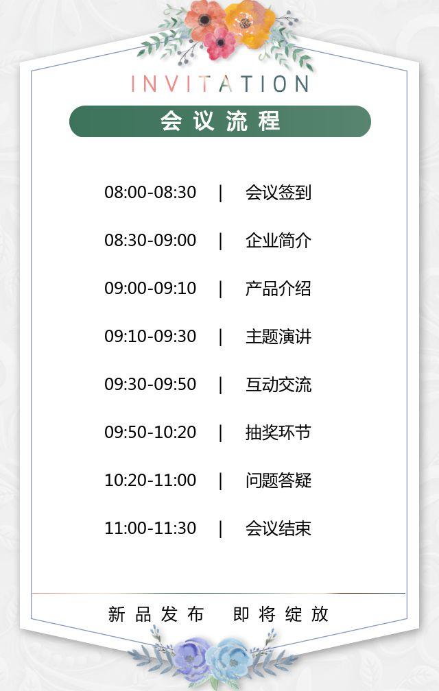小清新文艺企业招商秋季产品发布会邀请函企业宣传H5