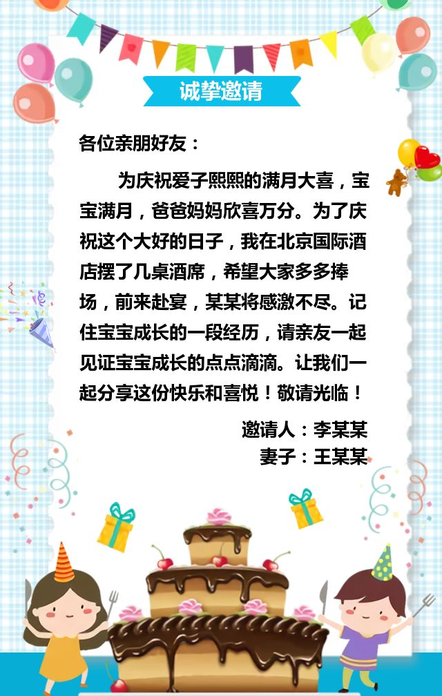 宝宝满月百日周岁宴请清新文艺卡通风邀请函H5