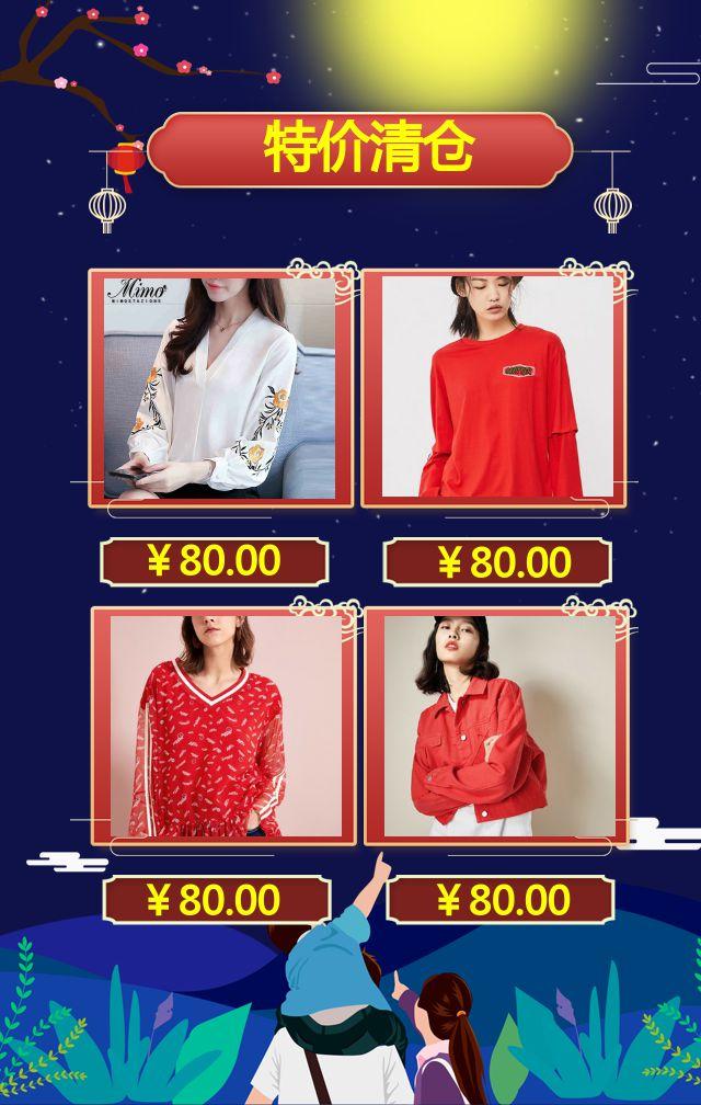 蓝色卡通简约中秋节企业公司电商微商零售商场推广产品促销活动h5