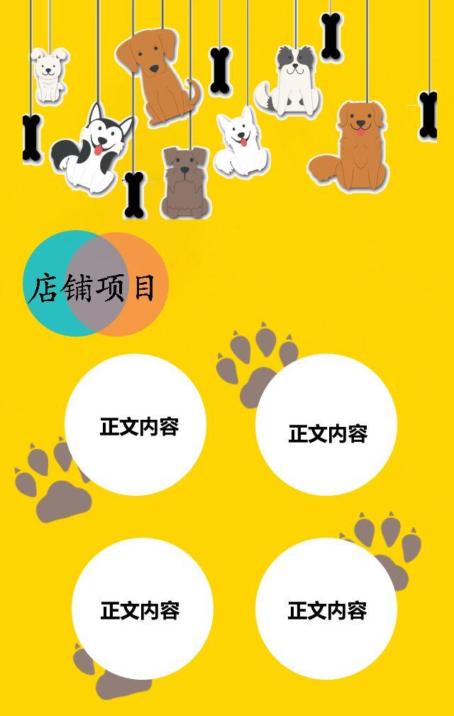 宠物店铺介绍 宠物医院宣传 新店开业