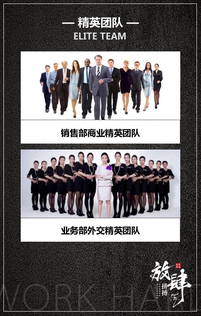 黑金商务企业招聘招募社招秋招校招内推猎头招聘模板